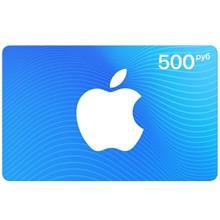 iTunes Gift Card (Russian) 500 rub