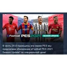 eFootball PES 2021 💎SEASON UPDATE STANDARD EDITION