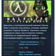 Half-Life: Opposing Force  💎 STEAM GIFT RU