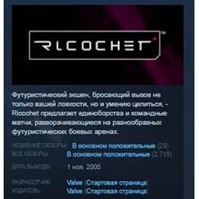 Ricochet 💎 STEAM GIFT RU
