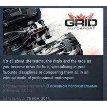 GRID Autosport 💎STEAM KEY REGION FREE GLOBAL