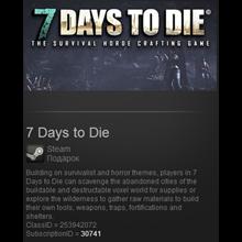 7 Days to Die (Steam Gift RU /CIS/UA *)