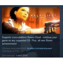 Half-Life 2: Episode One 💎 STEAM GIFT RU