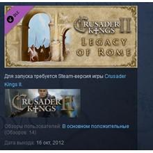 Crusader Kings II: Legacy of Rome STEAM KEY GLOBAL 💎