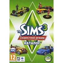 The Sims 3 Fast Lane Stuff DLC (Origin key)