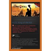 H1Z1: King of the Kill (Steam Gift RU + CIS)