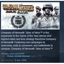 Company of Heroes: Tales of Valor  STEAM KEY LICENSE 💎