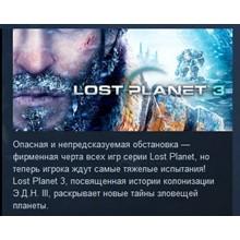 Lost Planet 3 STEAM KEY RU+CIS LICENSE 💎