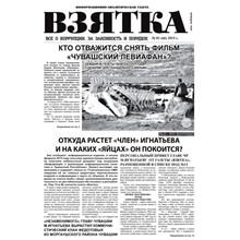 Информационно-аналитическая газета Взятка