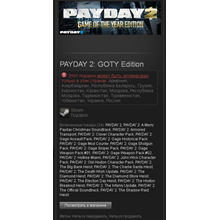 PAYDAY 2 Game of the Year - STEAM Gift / RU+CIS+UA