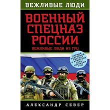 Alexander Severus Spetsnaz Russian Military: polite people and