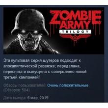 Zombie Army Trilogy  STEAM GIFT RU + CIS  💎