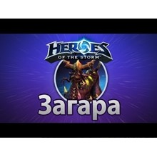 Heroes of the Storm hero Zagara Region Free battle net