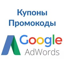 AdWords Coupons $ 60 (Kazakhstan) by spending $ 20 USD