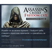 Assassin´s Creed Freedom Cry 💎 STEAM GIFT RU