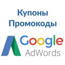 AdWords Coupons $ 60 (Belarus) spending $ 20