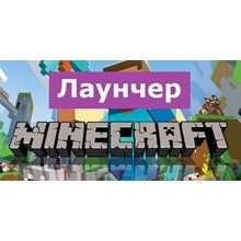 Minecraft with a license (launcher)