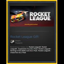Rocket League + 3 DLC (RU/CIS) - STEAM Gift