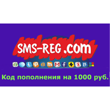 Recharge codes for sms-reg.com (1000 rubles)