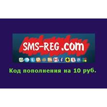 Recharge code sms-reg.com 10 rubles