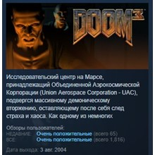Doom 3 💎 STEAM KEY REGION FREE GLOBAL