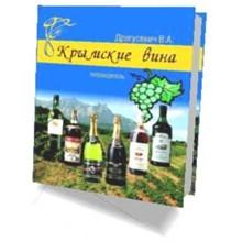 Crimean wines - Electronic illustrated putevodite