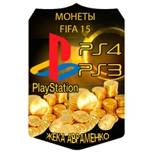 FIFA 15 PS3 / PS4 coins