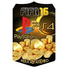FIFA 16 PS4 Coins