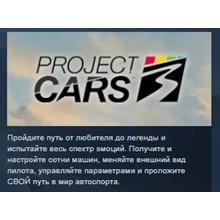 Project CARS 3 💎STEAM KEY RU+CIS LICENSE