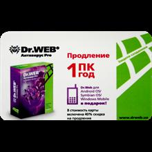 Dr.Web Antivirus renewal 1 year 1 PC + 1 mob REG FREE