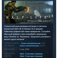Half-Life 2: Deathmatch 💎 STEAM GIFT RU