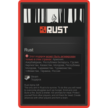 Rust ( Steam gift RU + CIS )