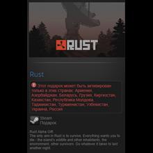 Rust Alpha Gift (Steam Gift,RU+CIS)