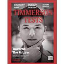 Timmerson tests