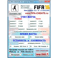 Fifa 16 Trainer