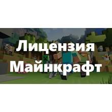 Account Minecraft license