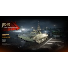 AW: Level 4 BBM ZBD-86 150 Tokens