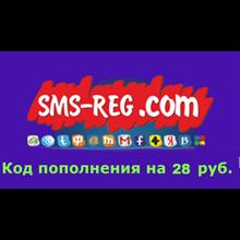 Recharge code sms-reg.com 28 rubles.