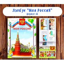 "lapbook""My Russia"