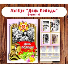"""Lapbook """"Victory Day"""""""