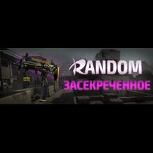 CS: GO - Random Сlassified + GIFT