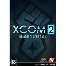 XCOM 2: DLC Reinforcement Pack (Steam KEY) + GIFT