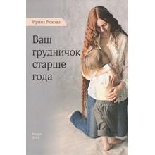 Irina Ryuhova - Your baby over a year