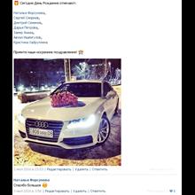 """Script for Vkontakte """"Birthday"""""""