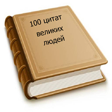 100 citations of great people