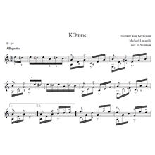 Sheet music for guitar Elise L.Beethoven by M.Lucarelli