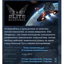 Elite Dangerous 💎STEAM KEY REGION FREE GLOBAL