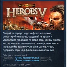 Heroes of Might & Magic V Tribes of the East STEAM GIFT
