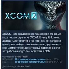 XCOM 2 💎STEAM KEY RU+CIS LICENSE