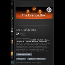 The Orange Box (HL2+2DLC,Portal,TF2) (Steam, Gift, ROW)